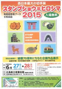 hiroshima2015