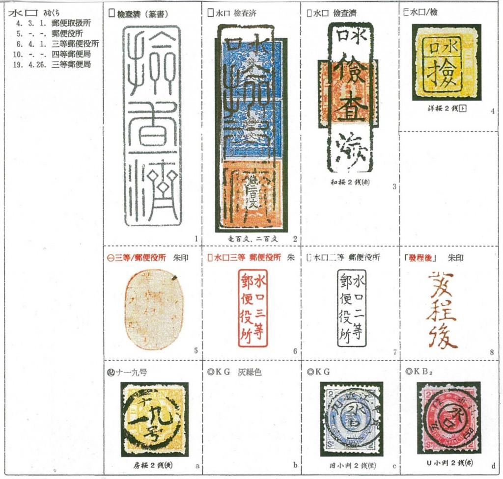 ビジュアル印影集-0003