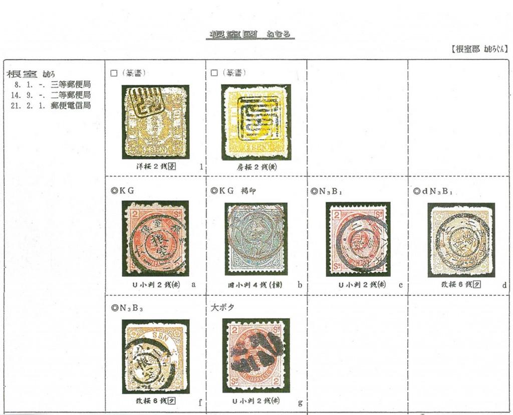 ビジュアル印影集-0002