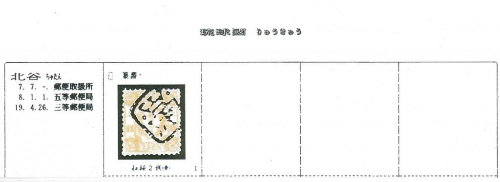 ビジュアル印影集-0001