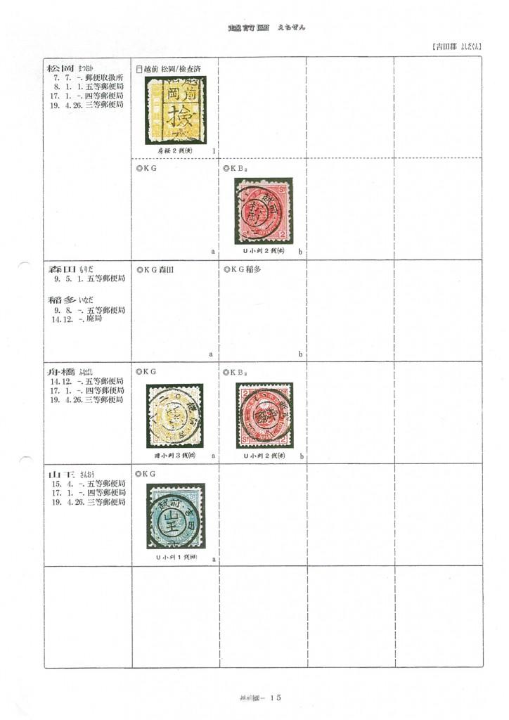ビジュアル印影集-0021